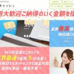 クレカ現金化業者「カードnetキャッシュ」の怪しい口コミは嘘?検証しました